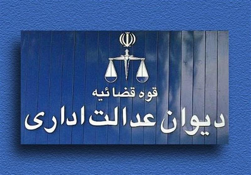 دیوان عدالت مصوبه دولت را ابطال کرد