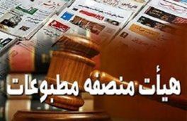 پرونده کیهان و وطن امروز به دادگاه می رود