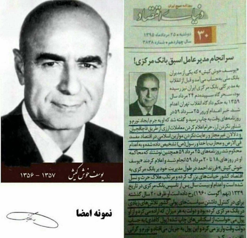 حکم اعدام مدیر اسبق بانک مرکزی / تصویر