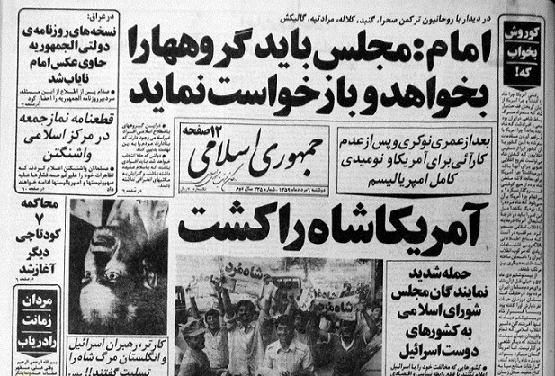 تیتر روزنامه جمهوری اسلامی درباره مرگ شاه/ تصویر