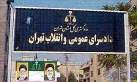 اطلاعیه دادستانی تهران در مورد حکم اعدام سه تن از محکومان دادگاههای انقلاب
