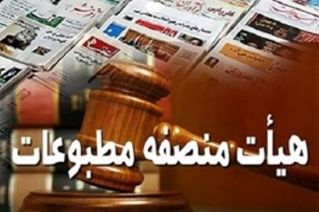 هیئت منصفه دادگاه مطبوعات «شهروند» را مجرم شناخت