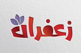 """""""زعفران """"طنز صبح های جمعه"""
