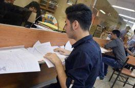 شرایط وام دانشجویی اعلام شد
