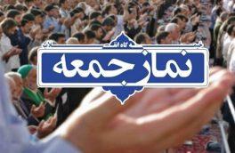 فردادر همه شهر های گیلان نماز جمعه برگزار می شود