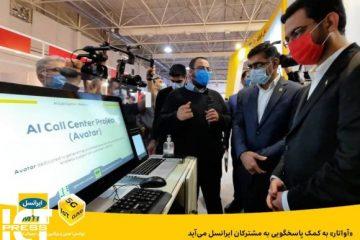 «آواتار» به کمک پاسخگویی به مشترکان ایرانسل میآید