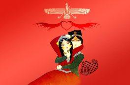 روز عشق ایرانی ؛ ۲۹ بهمن یا ۵ اسفند؟