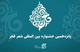 نامزدهای جشنواره شعر فجر معرفی شدند