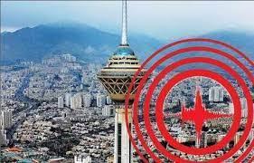 احتمال زیاد وقوع زلزله بزرگ در تهران،آن را جدی بگیریم