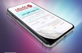 افتتاح حساب آنلاین؛ بدون نیاز به حضور در شعبه بانک گردشگری