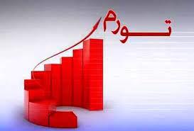 هزینه خرید خوارکیها و آشامیدنی ۶۳.۵ درصد افزایش یافته است