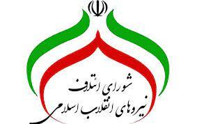 دبیر شورای ائتلاف نیروهای انقلاب:رئیسی قطعا در انتخابات ۱۴۰۰ حضور ندارد