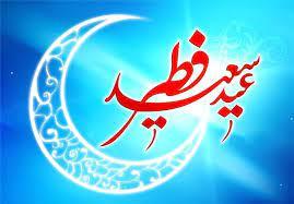 دفتر رهبر انقلاب: فردا پنجشنبه ۲۳ اردیبهشت عید سعید فطر است