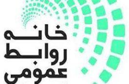 بیانیه خانه روابط عمومی ایران: دولت سیزدهم ،عزم جدی برای تقویت جایگاه روابط عمومی و ایجاد عدالت ارتباطی  داشته باشد