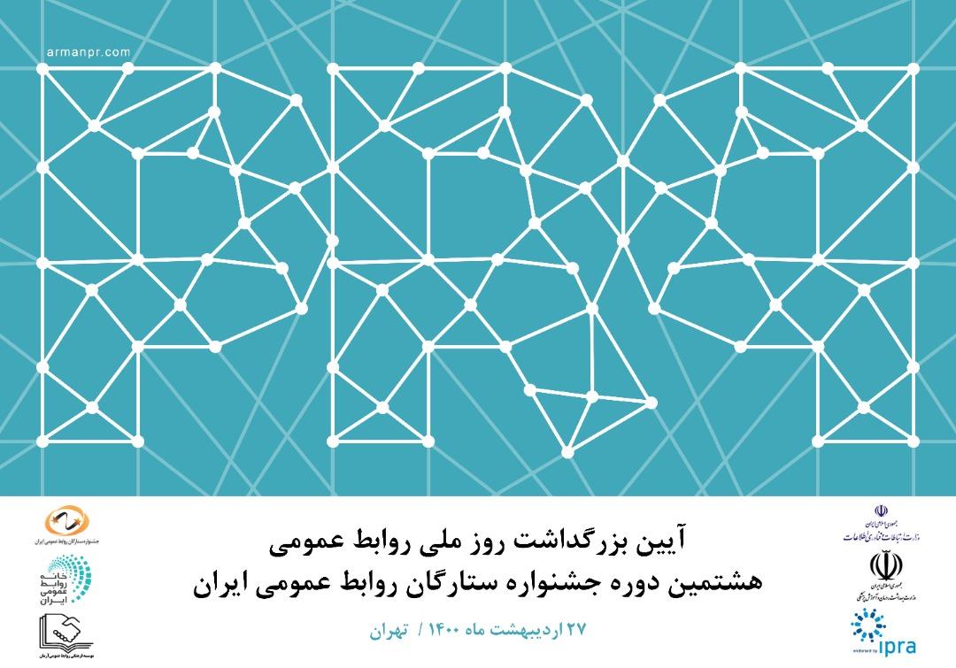 """هفته آینده """"آیین نکوداشت روز روابط عمومی"""" برگزار می شود"""