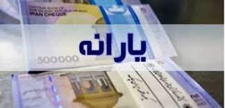 یارانه نقدی معیشتی در دستور کار است؛ ۳۵۴ هزار تومان برای خانوار ۴ نفره