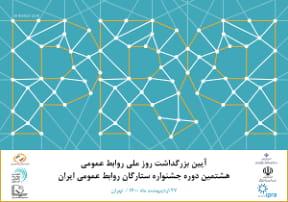 گزارش تصویری آیین نکوداشت روز ملی روابط عمومی