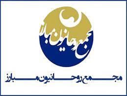 انتقاد مجمع روحانیون مبارز از عدم احراز صلاحیت شخصیتهای برجسته کشور