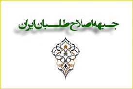 لیست شورای شهر تهران جبهه اصلاحات ایران منتشر شد