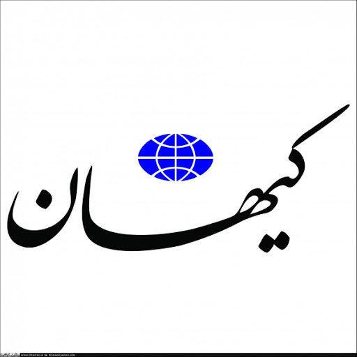 روزنامه کیهان منتقدان وزیر خارجه را غربگرای داخلی نامید