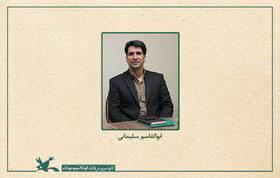 ابوالقاسم سلیمانی مدیرکل روابط عمومی و امور بینالملل کانون شد
