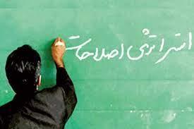 تشکیل دولت سایه اصلاح طلبان