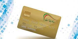 جدیدترین خبر از اعطای کارت اعتباری سهام عدالت