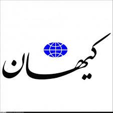 کیهان به ترکیه و جمهوری آذربایجان هشدار داد