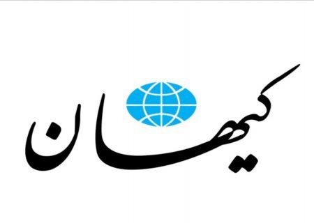 دعوت کیهان به مذاکره برای حل مناقشه قفقاز ؛ فتنهگری آمریکا، ترکیه و رژیم صهیونیستی