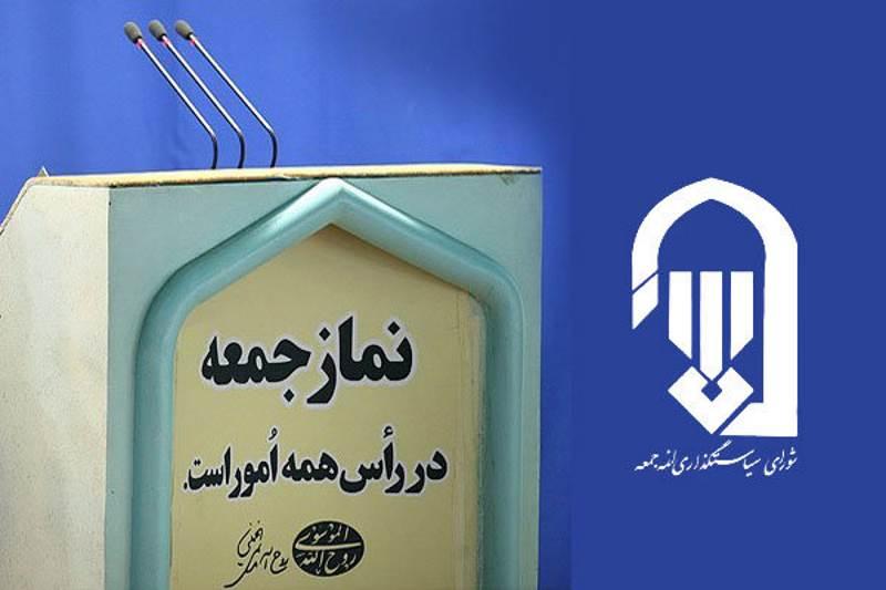 مشروح خطبه های نماز جمعه تهران