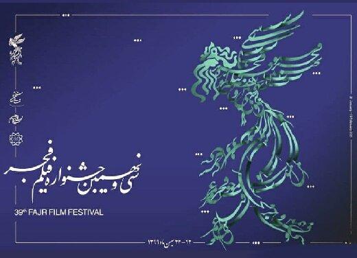 جدول نمایش فیلمهای جشنواره فجر