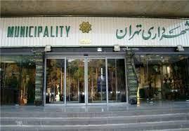 گزینه جدید شهرداری تهران کیست؟