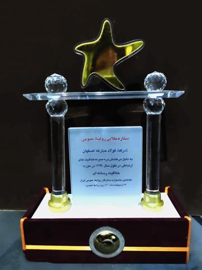 اهدای لوح « ستاره ارتباطی مدیر ارشد» به مدیرعامل شركت فولاد مباركه