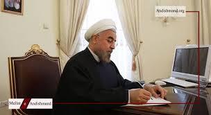 نامه روحانی به شورای نگهبان درمورد ردصلاحیت ها