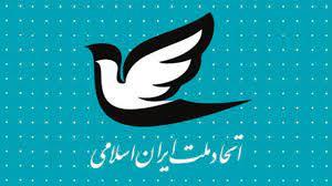 نامه شکوری راد به رهبری درباره ادعای مصلحی پیرامون رد صلاحیت هاشمی