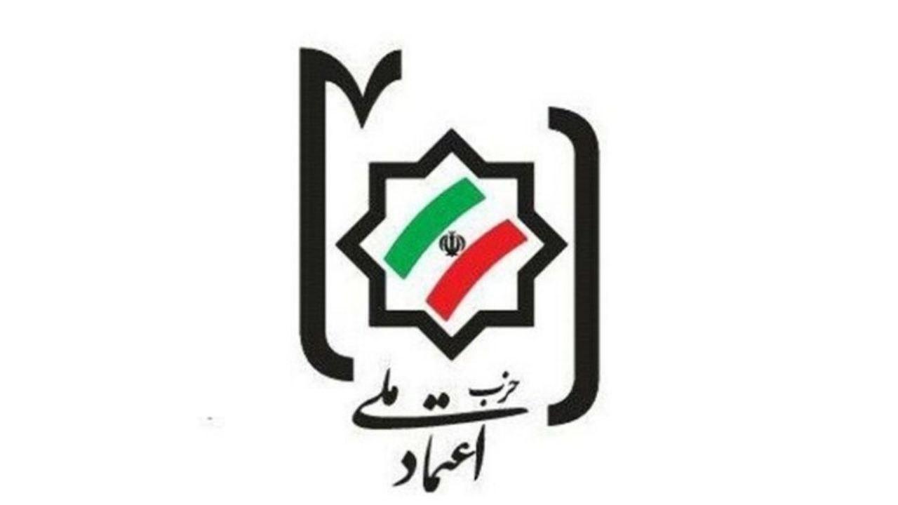 اعلام حمایت حزب اعتمادملی از کاندیداتوری همتی