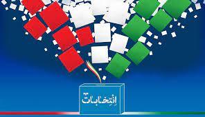 جفاهاي انتخابات سيزدهم