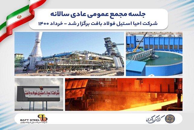 میزان تولید فولاد بافت در سال ۹۹ برابر با ۷۸۸ هزار و ۸۵۰ تن بود