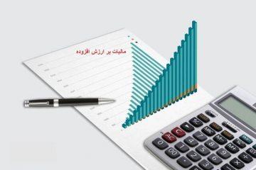 خبر مهم مالیاتی برای اصناف:فرصت ارائه اظهارنامه مالیاتی تا ۱۵ تیرماه تمدید شد