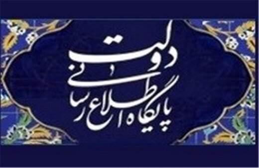 بیانیه دولت درباره کارشکنی صداوسیما برای پاسخگویی دولت به اتهامات کاندیداها