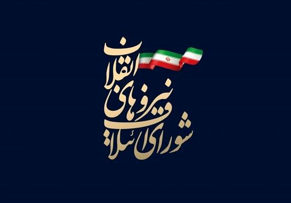 اسامی ۲۱ نفره شورای ائتلاف در انتخابات شورای شهر تهران
