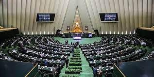 ماجرای یک بیانیه /اقدامی که شأن مجلس را نشانه گرفت