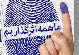 مردم، سرفرازترين ضلع انتخابات