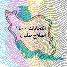 جبهه اصلاحات و سنگر انتخابات