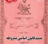 حکومت ایران با امضای مظفرالدین شاه مشروطه شد؟