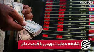 دو شایعه عجیب در بازار دلار و بورس!