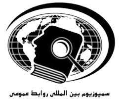 برگزاری هفدهمین دوره سمپوزیوم بین المللی روابط عمومی در اواخر آذرماه ۱۴۰۰