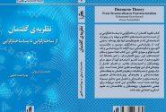 انتشار کتاب « نظریه گفتمان، از ساختارگرایی تا پساساختارگرایی»